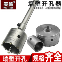 Wall hole opener bit concrete cement air conditioner punching hole extender connecting rod impact hammer through wall drill bit