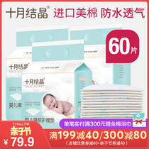 October crystallization baby urine pad disposable care pad 45*60cm baby care pad 20 * 3 pack