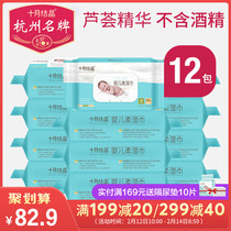 October Crystal baby wipes hand mouth dedicated infant ass newborn baby wet tissue 80 pumping * 12 packs