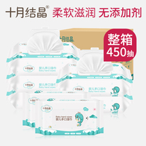 October crystallization baby wipes newborn hand dedicated wipes paper baby baby with lid wet paper towel 450 pumping