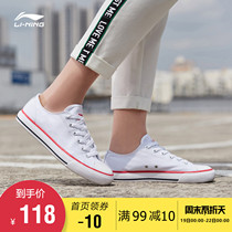 Li Ning canvas shoes men and women with the new non-slip casual shoes fashion classic couple shoes spring and summer sports shoes