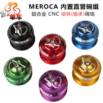 MEROCA ultra-light bearing Peilin bowl group Mountain bike head 44mm