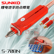 SUNKKO single hand-held integrated pen type elastic balance spot welding handle spot welding pen 18650 battery welding