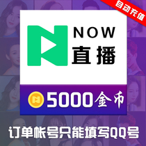 Tencent en direct 500 yuan 5000 pièces dor officielles maintenant en direct or recharge automatique deuxième coup officiel
