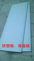 XPS extruded plate insulation board insulation board moisture-proof energy-saving materials 120cm*60cm*2cm