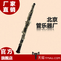 Xinghai oboe xob-210 high-pitch oboe tube music instrument factory direct sales