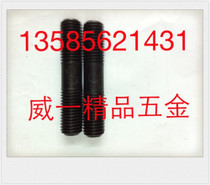 8.8-stage two-head bolt GB901 double-head screw threaded bolt on both sides M8X50 M8X220.
