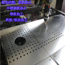 Aluminum plate stainless steel iron yellow copper metal material shaped parts laser cutting bending custom