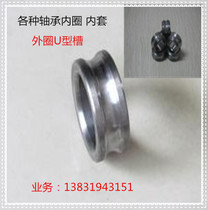 Various bearing inner ring 6001 bearing inner ring replacement U-slot hole 12 high 8MM