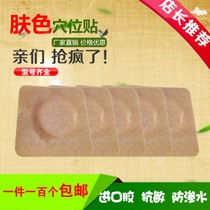 Spunlace three-volt paste blank paste homemade plaster paste acupuncture stick three nine plaster paste navel paste 100