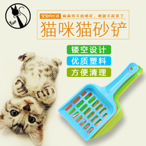 Skin naughty plastic cat sand shovel clean shovel plastic shovel food shovel dog food shovel small color random