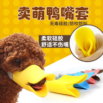 Pet duck mouth set dog anti-bark mouth set Teddy small dog puppy mask anti-bite anti-licking adjustable mouth set