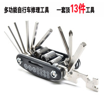 Bicycle multi-function repair folding repair tool multi-function combination tool repair car riding equipment