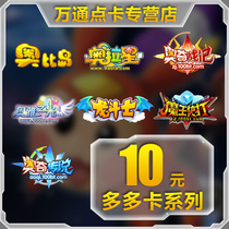 Cent Tian Dodo card Obi island Ora Star Legend Auki Dragon Fighter 10 yuan 10 Austrian currency recharge automatique
