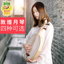 Dunhuang yuepin color wood 635 636 637 638 yellow sandalwood mixed water Full Moon type beginner national musical instrument