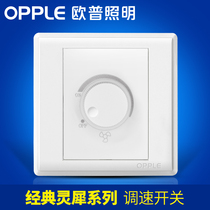 Op speed control switch socket panel 86 type P06 white fan ceiling fan speed control switch G