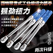 Taiwan Xite Xite preset adjustable torque kg wrench torque fast torque spark plug high precision