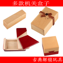 Beech Mystery Box trumpet Luban organ kongming lock send lover gift small box adult fun toys