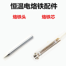 Tip Tip Tip 30w40w60w universal copper tip welding external thermal electric iron core heating core
