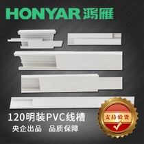 Hongyan 120 Ming PVC wire slot switch wire slot installed plastic wire slot XC120 50mm wire slot installed socket