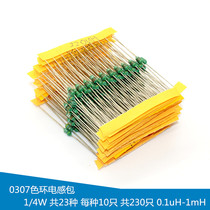 Yunhui component package 0307 color ring inductance package 0 1uH-1mH (23 kinds)color code inductance 1 4W