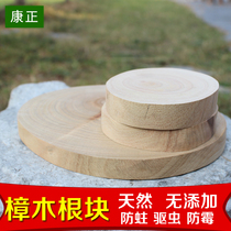 Kangzheng camphor wood block wood root direct saw blade wardrobe drawer anti-insect to taste