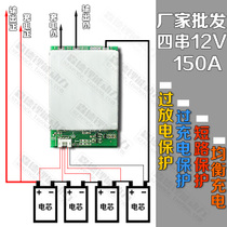 4 four strings 12V lithium iron phosphate battery High Current Protection Board inverter continuous work 100A balanced charge function