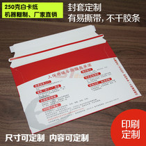 Ping An insurance policy bag person insurance PICC file bag paper bag express envelope small file bag printing
