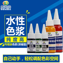Wickner water-based color paste toner inside and outside the wall latex paint DIY water-based paint wood paint color fine