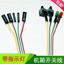 Extended host switch computer Switch line restart line chassis power line RESET line power line LED indicator