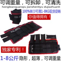 Adjustable weight removable iron sand invisible leggings sandbag strappy sandbag weight-carrying equipment running.