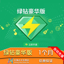 qq Music Green Diamond Deluxe Edition one month Deluxe Edition Green Diamond 1 month qq green diamond gift qq paid music package