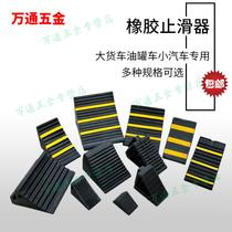 Automobile wheel slope cushion rubber sliding device triangle wooden retaining truck wheel retractor anti-skid pad