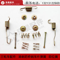 Zongchenlong Xin Futian five-star motorcycle tricycle Accessories oil brake rear axle brake pad spring return Spring