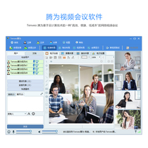 Pusenter for-SD video conferencing software Remote Training Remote Medical hire version Clear and smooth