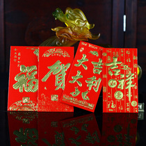 New Years Day spring festival year of the Pig hot red envelope pressurized hard paper Hershey Life Banquet Thousand Yuan profit is a red envelope