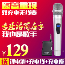 Star horse PC-K6 rechargeable wireless microphone microphone KTV karaoke home millet TV 2 dedicated K song
