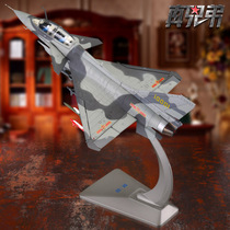 1:48 J10 aircraft model alloy J10 fighter aircraft model J10 simulation military static model ornaments