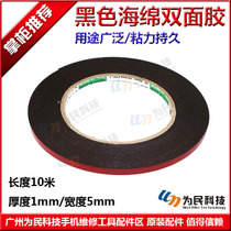 Sponge foam double-sided adhesive 5mm black thickness 1mm paste display touch screen and other dustproof shockproof