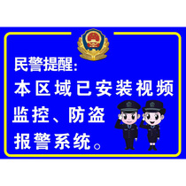 Large cartoon police pattern Chinese monitoring warning stickers warning stickers with adhesive