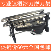 Genuine black dragon speed skating ice skate shoe rack grinder rack ice skate shoe special standard Grinder