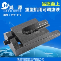 Hongyuan genuine heavy duty machine tool adjustable Horn precision CNC two-layer adjustment foot iron KDT series Factory Outlets