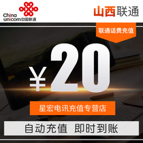 The official Fast Charge Shanxi Unicom calls recharge 20 yuan automatic fast charge instant arrival