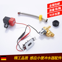 Circular ceramic integrated sensor urinal sensor outlet valve automatic ceramic urinal sensor accessories
