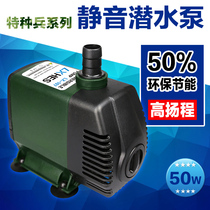 Fish tank submersible pump high-lift aquarium household silent pump 50W micro-cycle filter change water