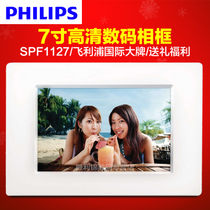 Philips SPF1127 93 1137 1327 digital photo frame 7-inch electronic album ultra-thin album HD touch screen pass Photo Picture player Smart Home large capacity