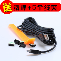 Car driving recorder power cord usb charging cable 3 5 meters power supply cable t-port Android optional