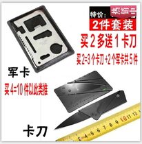 Authentic credit card folding knife three generations of mini business card saber card knife fruit knife Swiss card knife