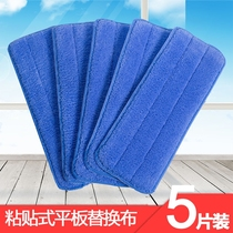 Paste mop cloth replacement cloth flat mop head Velcro mop cloth replacement cloth absorbent flat replacement cloth