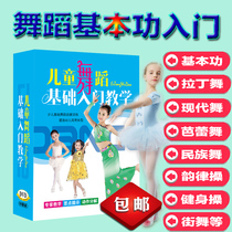 Young children dance CD basic basic basics dance instruction Latin HD video dvd childrens songs